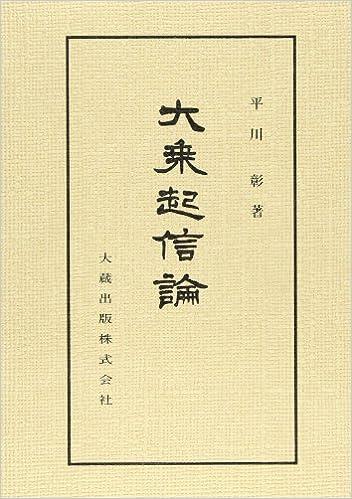 大乗起信論 (佛典講座) の商品写真