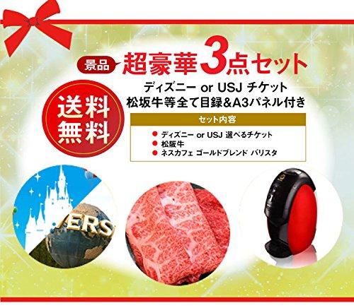 景品 セット【超豪華3点】選べるディズニーorUSJペアチケット、松阪牛等 全て景品 目録 A3パネル付 B075SWN1MK