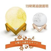 Abida インテリア LEDライト ベッドサイドランプ 3D立体効果 72...