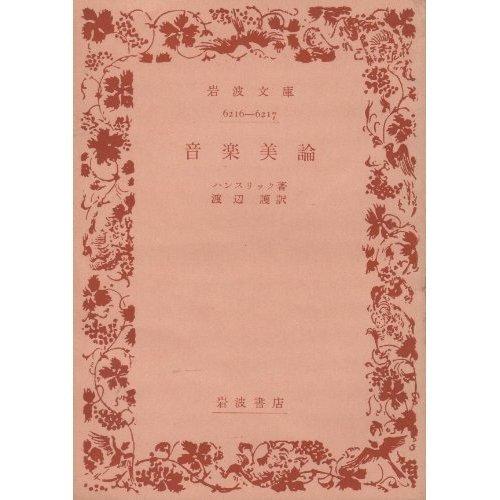 音楽美論 (岩波文庫 青 503-1)