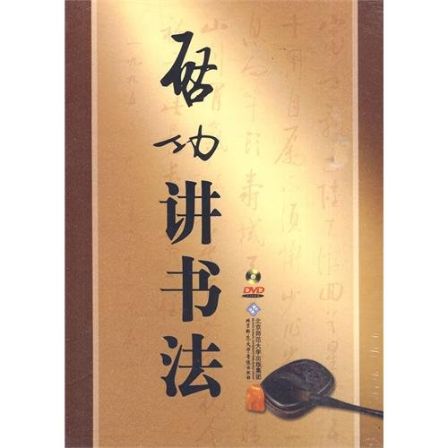 Master Qigongs Lectures on Calligraphy (board book with 4 DVDs) (Chinese Edition) ()