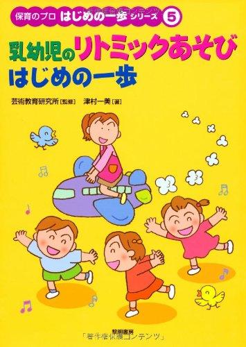 Download Nyūyōji no ritomikku asobi hajime no ippo pdf epub