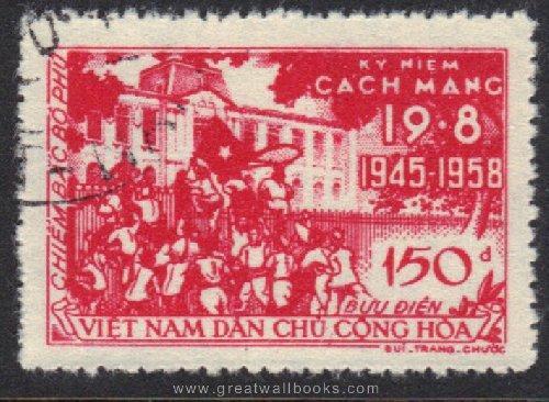 Vietnam Stamps - 1958, Sc 78 August Revolution, 13th Anniv, CTO, F-VF
