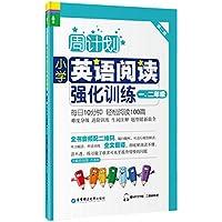 周计划·小学英语阅读强化训练:一、二年级(第2版)