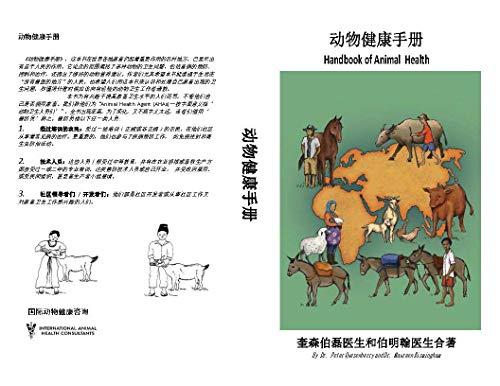 Handbook of Animal Health (Mandarin) por Peter Quesenberry,Maureen Birmingham