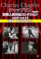 チャップリン初期人気作品コレクションvol.6~vol.10 5枚組 全10作品セット [DVD]