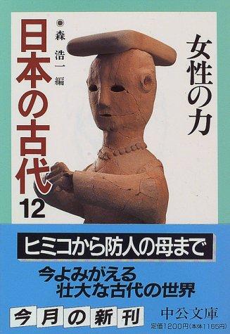 日本の古代〈12〉女性の力 (中公文庫)