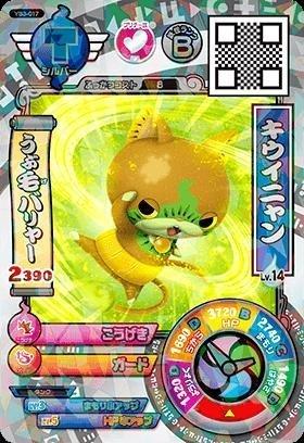 Amazon 妖怪ウォッチバスターズ鉄鬼軍yb3 017 キウイニャン シルバー
