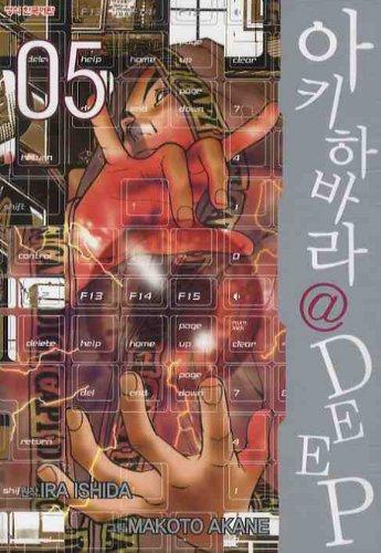 Akihabara @ DEEP. 5 (Korean edition)