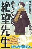 さよなら絶望先生(2) (講談社コミックス)(久米田 康治)