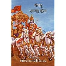 The Bhagavad-Gita (Sanskrit-Hindi): Original 700 Sanskrit verses translated and explained in Hindi language.