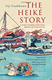 img - for The Heike Story: A Modern Translation of the Classic Japanese Tale of Love and War (Tuttle Classics) book / textbook / text book