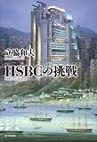 HSBCの挑戦