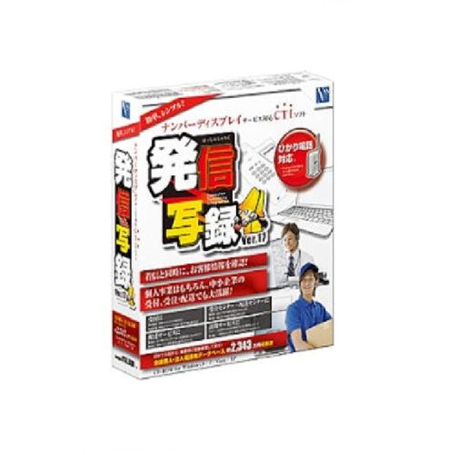 小包パワーセル適度な日本ソフト販売 電子電話帳 2016 Ver.21 中国?四国版