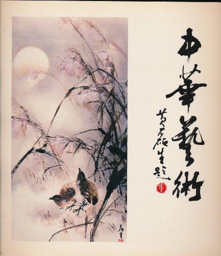 Chung-hua yi shu hsüeh hui hui yüan tso pʻin hsüan chi = Chinese Arts