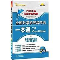 未来教育•全国计算机等级考试一本通:2级Visual Basic(含无纸化真考题库2级公共基础知识)(2013年无纸化考试专用)(附CD光盘1张)
