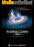 智慧物流信息网络 (大数据与智慧物流系列丛书)