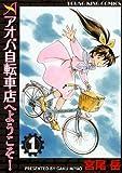 アオバ自転車店へようこそ! 1 (ヤングキングコミックス)