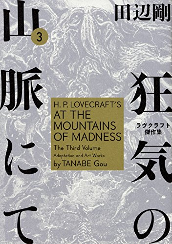 狂気の山脈にて 3 ラヴクラフト傑作集 (ビームコミックス)