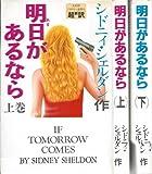 If Tomorrow Comes (Asu Ga Arunara) Vol. 1 & 2