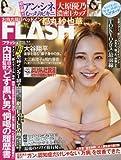 FLASH(フラッシュ) 2018年 6/5 号 [雑誌]