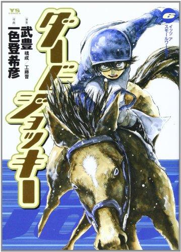 Derby Jockey (6) (Young Sunday Comics) (2001) ISBN: 4091524265 [Japanese Import]