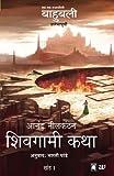 The Rise of Sivagami- Marathi