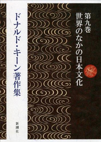 ドナルド・キーン著作集第九巻 世界のなかの日本文化