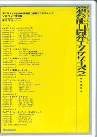 DVD ギタリストのための演奏能力開発エクササイズ(2) (<DVD>)