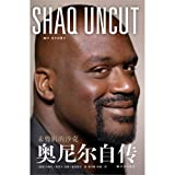Biography of Shaq ONeal (Chinese Edition)