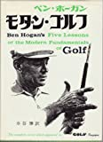 img - for Ben Hogan's Five Lessons of the Modern Fundamentals of Golf (Japanese Edition) book / textbook / text book