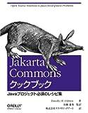 Jakarta Commonsクックブック ―Javaプロジェクト必須のレシピ集
