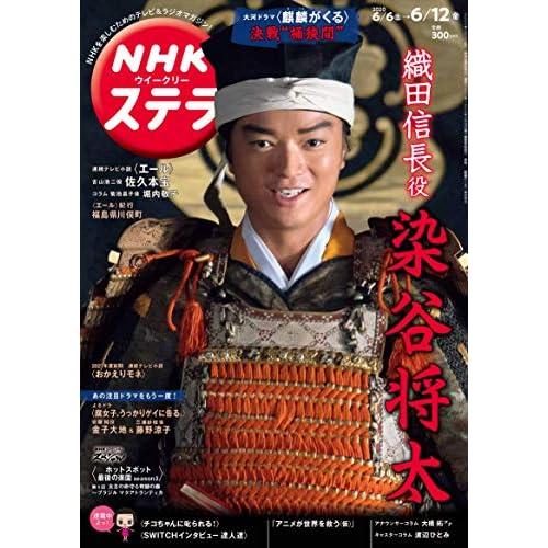 NHK ステラ 2020年 6/12号 表紙画像