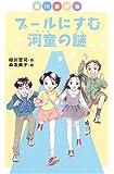 プールにすむ河童の謎―緑川事件簿 (ミステリー・BOOKS)