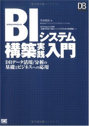 BIシステム構築実践入門 (DB Magazine Selection)