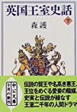 英国王室史話〈下〉 (中公文庫)