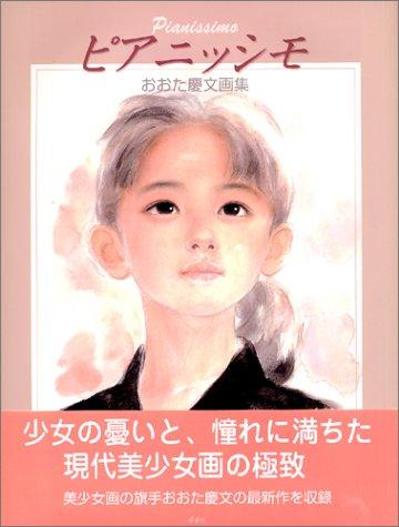 ピアニッシモ―おおた慶文画集
