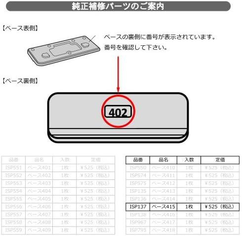 カーメイト(CARMATE) ISP 137 ベース 415 アフターパーツ