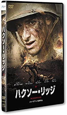Amazon | 「ハクソー・リッジ」スタンダードエディション [DVD] | 映画
