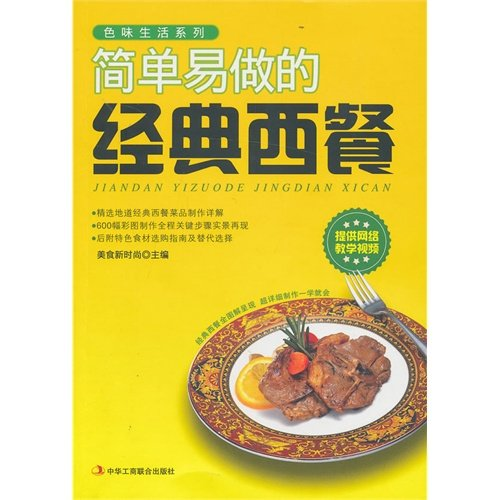 Download Simple and Easy Classic   Western-style Food (Chinese Edition) PDF