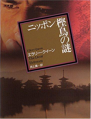 ニッポン樫鳥の謎 (創元推理文庫 104-14)