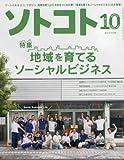 SOTOKOTO(ソトコト) 2017年 10月号[地域を育てるソーシャルビジネス]