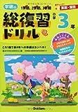 学研の総復習ドリル 小学3年生―算数・国語