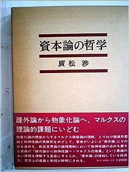 資本論の哲学 (1974年) | 広松 ...