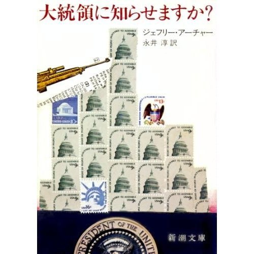 Shall We Tell the President? [Japanese Edition]