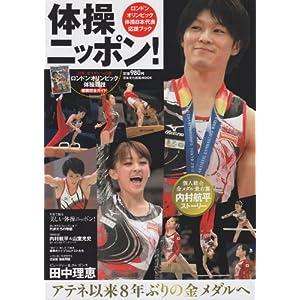 『体操ニッポン!―ロンドンオリンピック体操日本代表応援ブック』