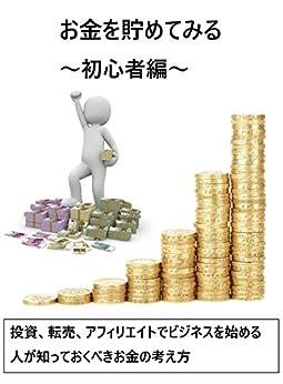 okanewotametemiru syosinnsyahenn: toushi tennbai afirieitodebizinesuwohazimeruhitogasitteokubekiokanenokanngaekata (shota) (Japanese Edition)