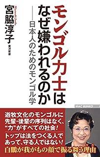 モンゴル力士はなぜ嫌われるのか──日本人のためのモンゴル学 (WAC BUNKO 270) | 宮脇 淳子 |本 | 通販 | Amazon