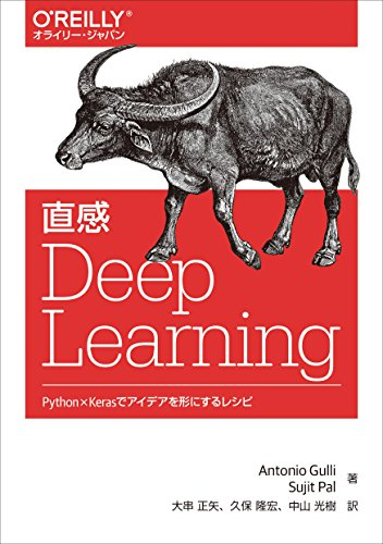 直感 Deep Learning ―Python×Kerasでアイデアを形にするレシピ