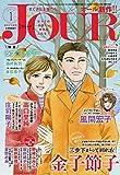 Jour(ジュール)すてきな主婦たち2019年1月号[雑誌]
